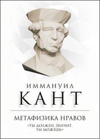 Метафизика нравов. Иммануил Кант