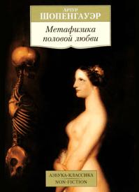 Метафизика половой любви. Артур Шопенгауэр