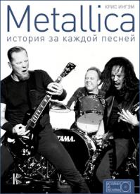 Metallica. Крис Ингэм