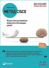 Метод Cisco. Индер Сидху