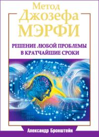 Метод Джозефа Мэрфи. Александр Бронштейн