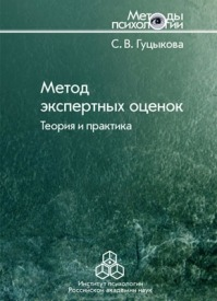 Метод экспертных оценок. Теория и практика. Светлана Гуцыкова