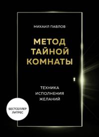 Метод Тайной Комнаты. Михаил Павлов