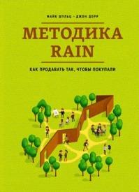 Методика RAIN. Как продавать так, чтобы покупали. Майкл Шульц, Джон Дорр
