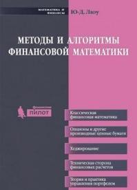Методы и алгоритмы финансовой математики. Ю-Дау Люу
