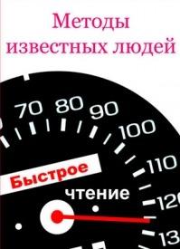 Методы известных людей. Илья Мельников
