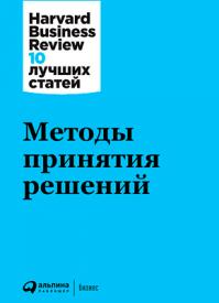 Методы принятия решений. Harvard Business Review (HBR)