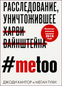 #MeToo. Меган Тухи, Джоди Кантор