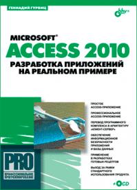 Microsoft Access 2010. Геннадий Гурвиц