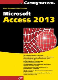 Microsoft Access 2013. Юрий Бекаревич, Нина Пушкина