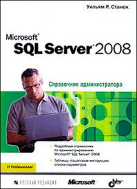 Microsoft SQL Server 2008. Уильям Р. Станек