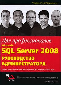 Microsoft SQL Server 2008. Брайан Найт, Кетан Пэтел, Вейн Снайдер, Росс Лофорт, Стивен Уорт