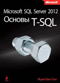 Microsoft SQL Server 2012. Ицик Бен-Ган