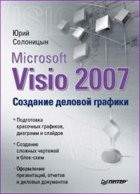 Microsoft Visio 2007. Создание деловой графики. Юрий Солоницын