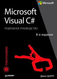 Microsoft Visual C#. Джон Шарп