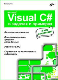 Microsoft Visual C# в задачах и примерах. Никита Культин