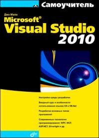 Microsoft Visual Studio 2010. Джо Майо
