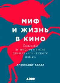 Миф и жизнь в кино. Александр Талал
