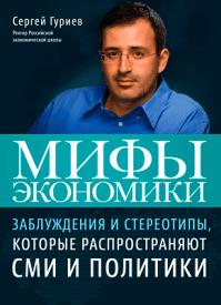 Мифы экономики. Сергей Гуриев