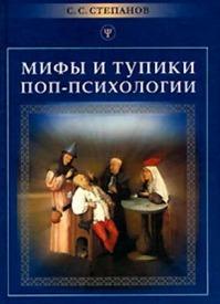 Мифы и тупики поп-психологии. Сергей Степанов