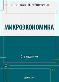 Микроэкономика. Роберт Пиндайк, Даниэль Рабинфельд
