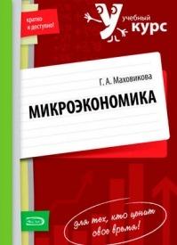 Микроэкономика: учебный курс. Галина Афонасьевна Маховикова