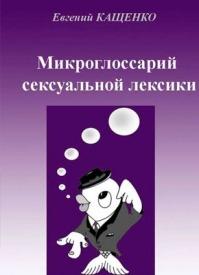 Микроглоссарий сексуальной лексики. Евгений Кащенко