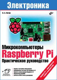 Микрокомпьютеры Raspberry Pi. Виктор Петин