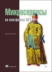 Микросервисы на платформе .NET. Кристиан Хорсдал
