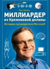 Миллиардер из Кремниевой долины. История соучредителя Microsoft. Пол Аллен
