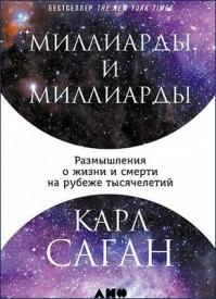 Миллиарды и миллиарды. Карл Саган