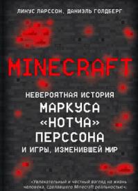 Minecraft. Линус Ларcсон, Даниэль Голдберг