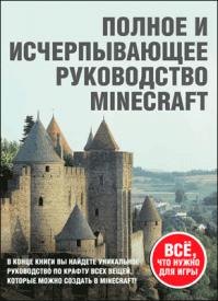 Minecraft. Стивен О'Брайен