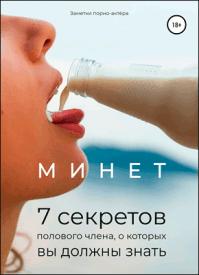 Минет. 7 секретов (Заметки порно-актёра)