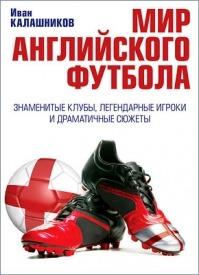 Мир английского футбола. Иван Калашников