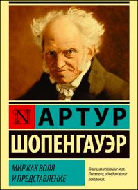 Мир как воля и представление. Артур Шопенгауэр
