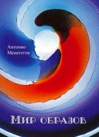Мир образов. Антонио Менегетти