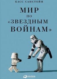 Мир по «Звездным войнам». Касс Санстейн