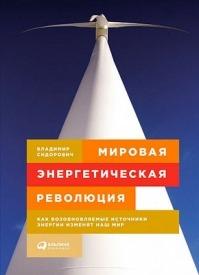 Мировая энергетическая революция. Владимир Сидорович