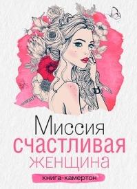 Миссия: Счастливая женщина. Татьяна Зинкевич-Евстигнеева