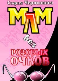 МЛМ без розовых очков. Софья Чернышова