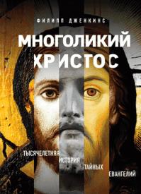 Многоликий Христос. Филипп Дженкинс