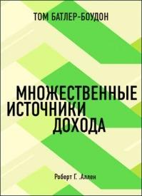 Множественные источники дохода. Роберт Г. Аллен (обзор). Том Батлер-Боудон