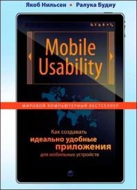 Mobile Usability. Якоб Нильсен, Ралука Будиу
