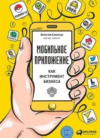 Мобильное приложение как инструмент бизнеса. Вячеслав Семенчук
