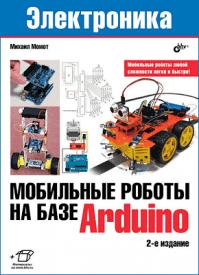 Мобильные роботы на базе Arduino. Михаил Момот