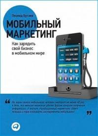 Мобильный маркетинг. Леонид Бугаев