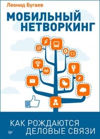Мобильный нетворкинг. Леонид Бугаев
