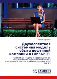 Двухаспектная системная модель сбыта нефтяной компании в ERP SAP R/3. Лилия Зарипова