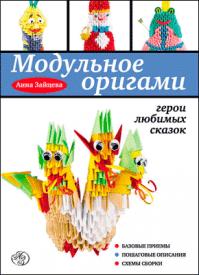 Модульное оригами. Анна Зайцева
